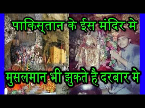 pakistan ke is mandir me muslim bhi jukte hai darbar me || list of hindu temples