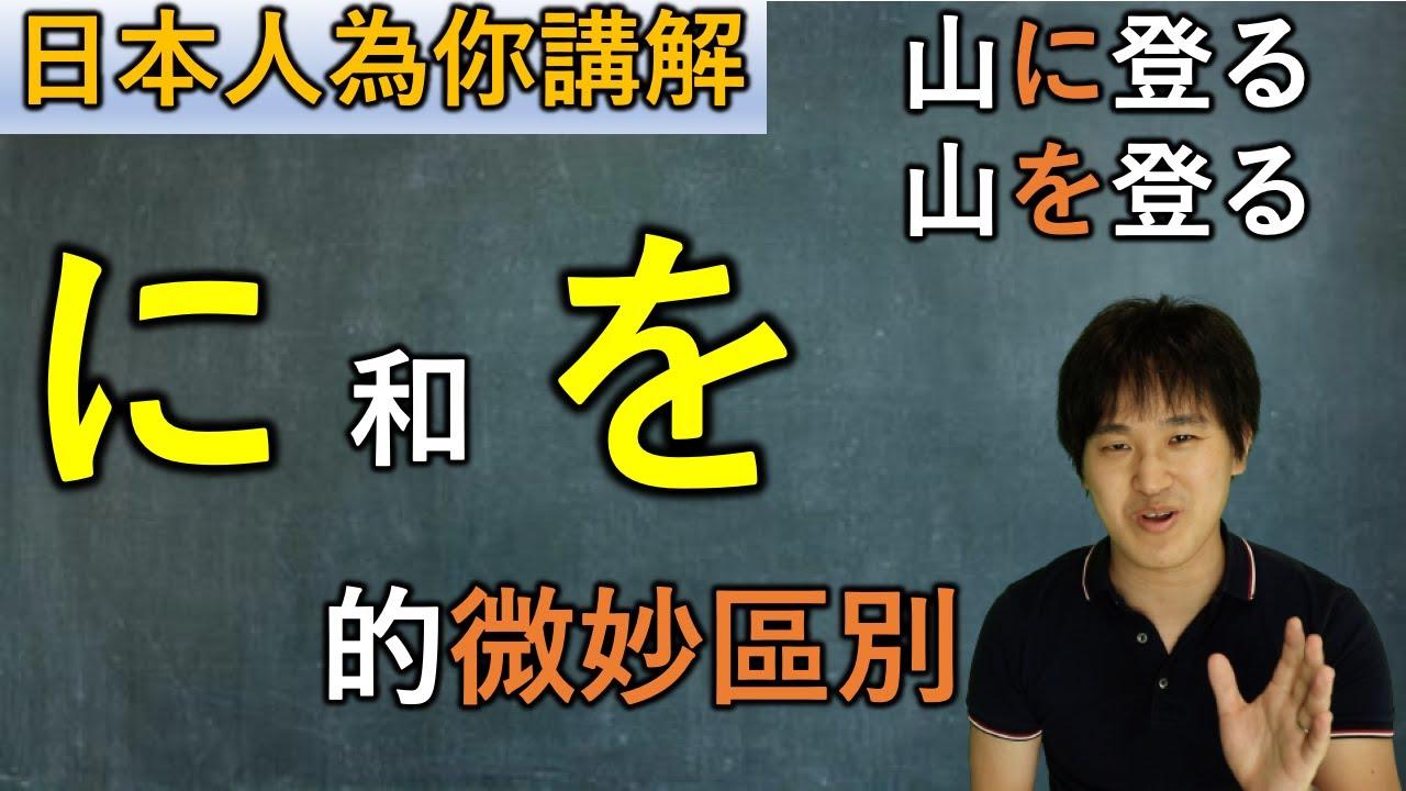 日本人為你講解に和を的微妙區別