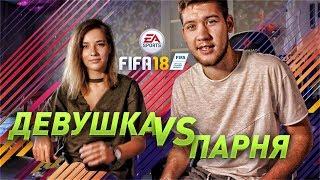 ДЕВУШКА ПРОТИВ ПАРНЯ / FIFA 18 НА НАКАЗАНИЕ