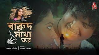 Barud Makha Ghore I Elma Siddiqui I Shahidullah Faraizee I Sadat Hossain I Official Video