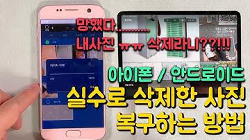 스마트폰에서 삭제한 사진 복구하는 간단한 방법!(안드로이드&IOS 모두 가능)