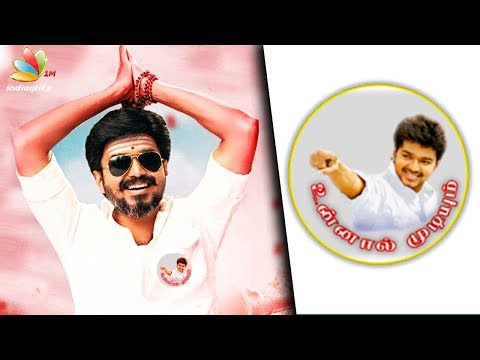Vijay Launches Website to Bring Fans Together | Latest Cinema News