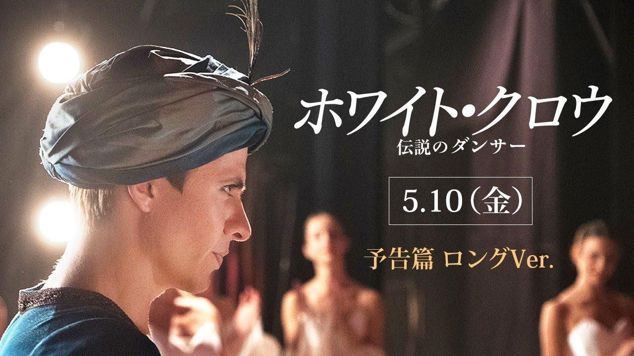 映画『ホワイト・クロウ 伝説のダンサー』2019.5.10(金)公開