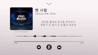 |   | JTBC 올스타전 - 04. 시즌 대항전 …