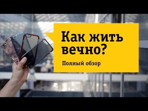 Как купить и выбрать чехол для смартфона? Лучшие противоударные и защитные кейсы.