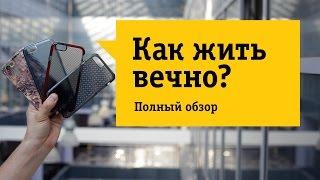 Как купить и выбрать чехол для смартфона? Лучшие противоударные и защитные кейсы.(, 2016-08-26T15:04:18.000Z)