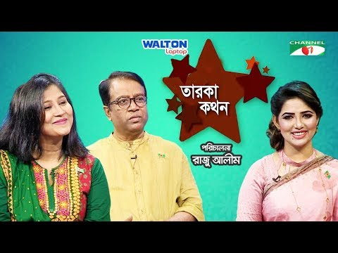 Taroka Kathon  SM Harun-Or-Rashid  Shormi Mala  Celebrity Adda  Channel i Shows