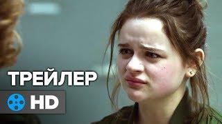 Бойся своих желаний — Русский трейлер #1 (2017)