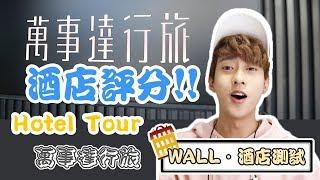 【WALL·酒店測試】台北-萬事達行旅!! Hotel Room Tour!! 酒店 ...