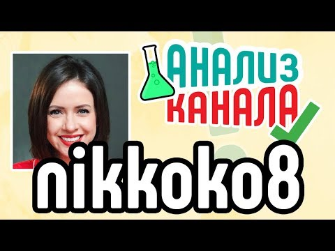 Анализ канала nikkoko8