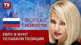 InstaForex tv news: Как торгует Европа 08.11.2018: EUR/USD, GBP/USD