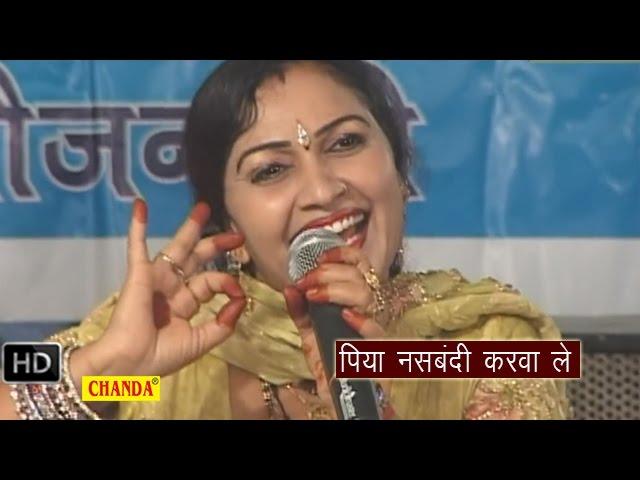 Piya Nasbandi Karwale || ???? ?????? ???? ?? || Rajbala Bahadurgarh || Haryanvi Hot Ragni Songs