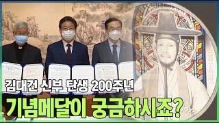김대건신부 탄생 200주년 기념메달이 나왔습니다
