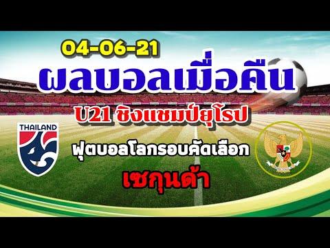 ผลบอลเมื่อคืน 04-06-21//ช้างศึกทีมชาติไทยเจ๊าโอกาสเข้ารอบริบหรี่