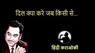 dil kya karen jab kisi se karaoke hindi