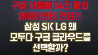 구글 서울에 54조 짜리 데이터센터 건설!!  삼성 S…