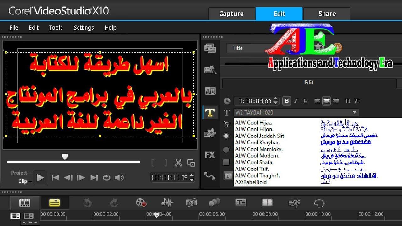 برنامج الكتابة بالعربي للبرامج التي لاتدعم العربية