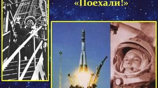 "Презентация классного часа: ""Юрий Гагарин – современный Колумб"""