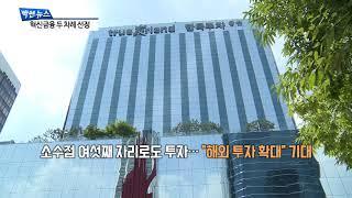 """한국투자증권, 또 다시 혁신금융 선정…""""해외주식, 소수…"""
