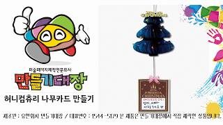 만들기대장 동영상 허니컴츄리 나무카드 만들기#만들기대장…