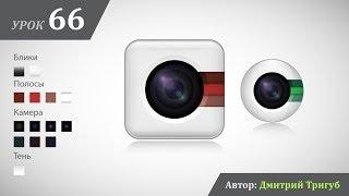 Уроки Adobe Illustrator. Урок №66: Как нарисовать иконку камеры в Adobe Illustrator