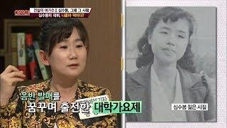 심수봉의 데뷔, 나훈아 덕이다? [아궁이 54회]