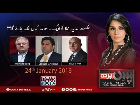 Pas E Parda - 24 January-2018 - News One