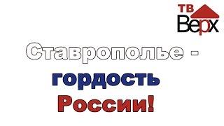 ПРОЕКТ для учреждений Культуры и Образования Ставропольского края Для Министерства(, 2015-11-05T10:24:37.000Z)