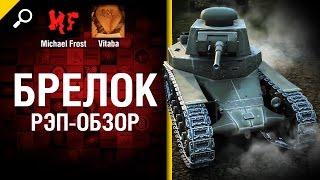 Брелок - рэп обзор от Michael Frost и Vitaba [World of Tanks]