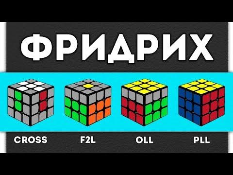 Как быстро собрать кубик