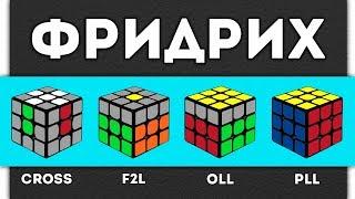 Метод ФРИДРИХ | Самый быстрый способ собрать кубик Рубика