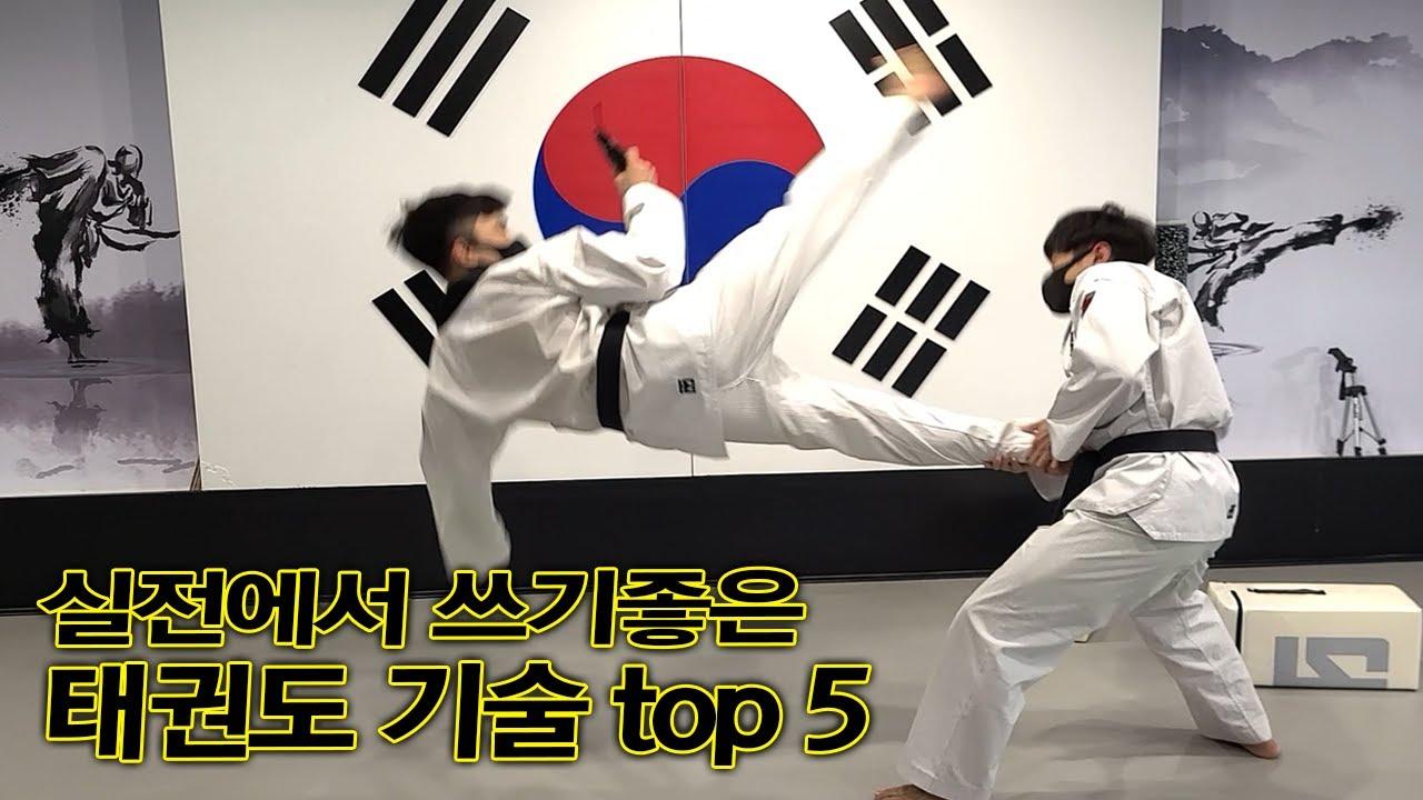 실전에서 유용한 태권도 기술 TOP5  Taekwondo Skills Useful in Action
