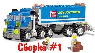 Сборка конструктора KAZI. Лего грузовик с трейлером. Мульткомпания