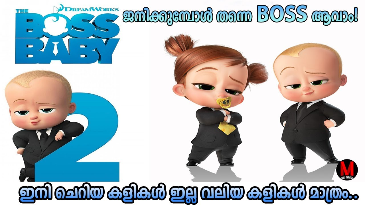 Download BOSS BABY 2 | Boss Baby 2 Explained in Malayalam | Boss baby2 Explained | Movie Flix |Trading