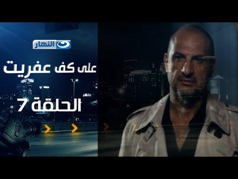 مسلسل على كف عفريت - الحلقة السابعة
