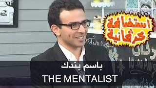 باسم بندك - Mentalist