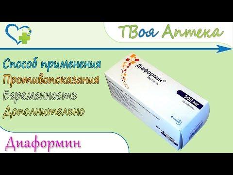 Диаформин таблетки (метформин) показания, описание, отзывы