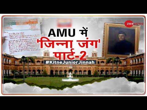 Taal Thok Ke: भारत जिंदाबाद, AMU 'जिन्नावाद'? | Jinnah Poster in AMU | Hindi News | TTK | Aligarh