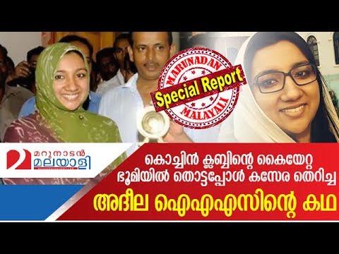 Fort kochi sub collector Adeela abdulla Transferred I Marunadan Malayali