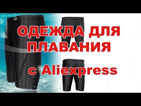 Одежда для плавания с Aliexpress.