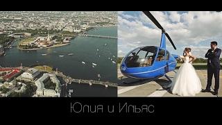 Вертолет на свадьбу - Ильяс и Юлия - свадьба с вертолетом - Видеооператор Максим Кабанов