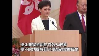 林郑月娥:要时刻提醒自己掌握民情