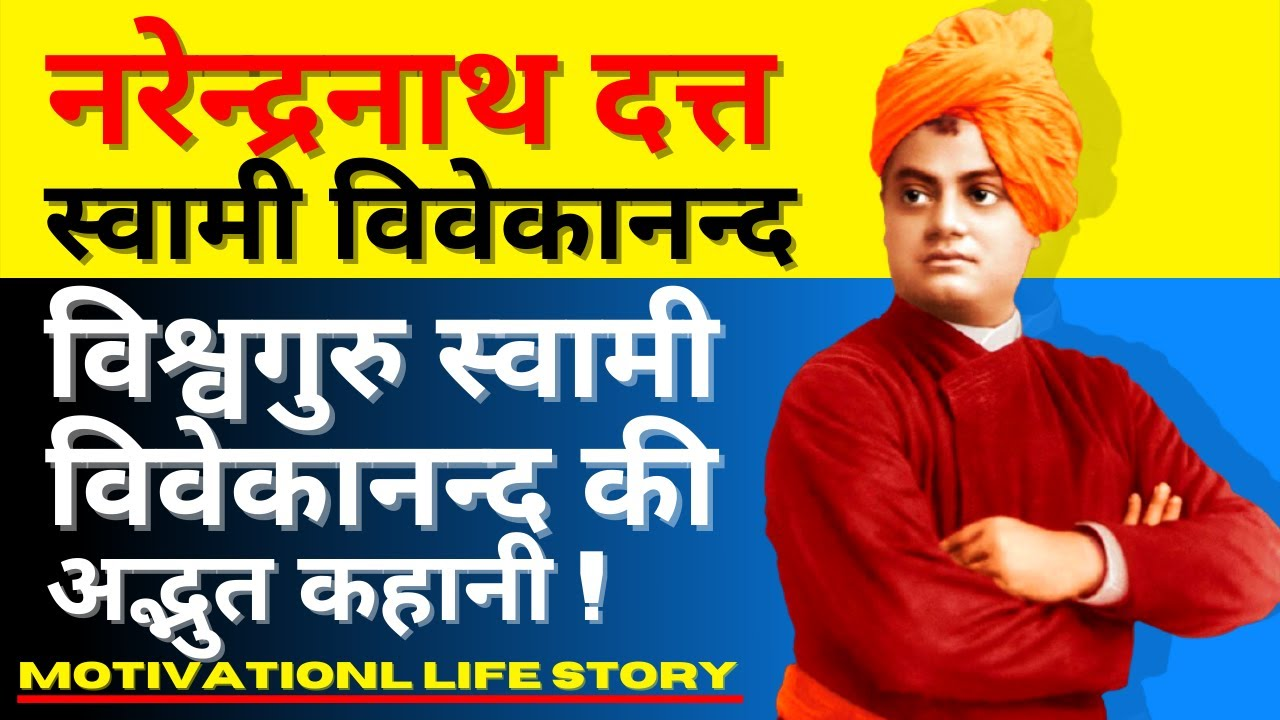 Swami Vivekananda Biography In Hindi Pdf
