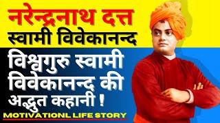 Swami Vivekananda Biography in Hindi | जानिए स्वामी विवेकानंद क्यों आदर्श है कई महान हस्तियों के?