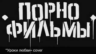 Порнофильмы - Уроки любви (cover)