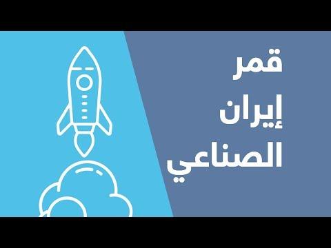 إيران تفشل في إطلاق القمر الصناعي -بيام-  - 10:55-2019 / 1 / 15