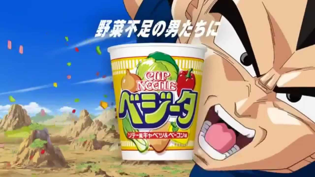 dragon ball z  cup noodle commercial  japanese