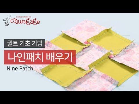 DIY퀼트 Quilt DIY 퀼트기초기법ㅣHand quilt for beginnersㅣ나인패치ㅣNine Patch #천가게 להורדה