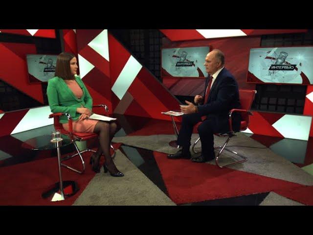 Интервью Геннадия Зюганова (12.11.2018)