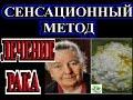 СЕНСАЦИОННЫЙ МЕТОД  ЛЕЧЕНИЯ РАКА доктора Йоханны Будвиг✔Johanna Budwig✔TEFI ГЕРМАНИЯ